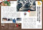 鹿児島の壷造り黒酢
