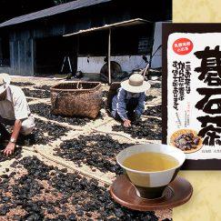 大豊碁石茶の写真
